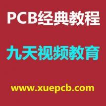 PCB视频教程-九天视频教育