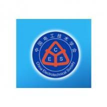 中国电工技术学会(CES)