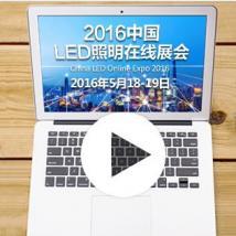2016 LED照明在线展