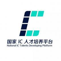 国家IC人才培养平台
