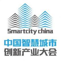 中国智慧城市