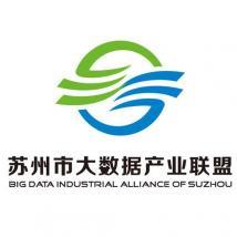 苏州市大数据产业联盟