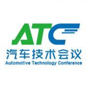 ATC汽车技术会议