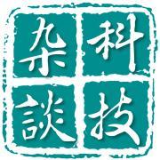 科技杂谈(keji_zatan)