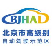 北京市高级别自动驾驶示范区