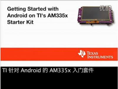 TI 针对 Linux 的 AM335x 入门套件
