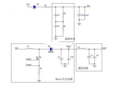 一种长寿高效Boost超级电容掉电保持后备电源