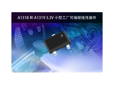 Allegro推出汽车级3.3V电源电压工厂可编程线性IC