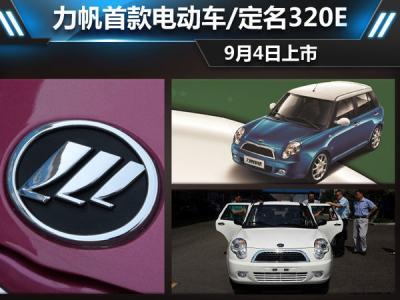 力帆9月4日上市首款电动车定名320E