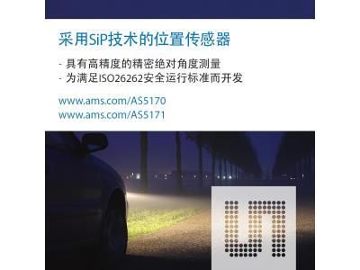 艾迈斯半导体推出用于汽车应用的新型磁性位置传感器AS5170及AS5171