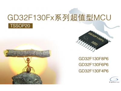 兆易创新推出20pin封装的GD32F130Fx系列超值型Cortex-M3 MCU