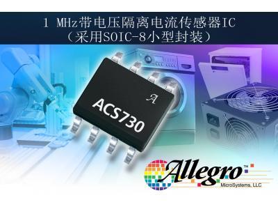 Allegro MicroSystems推出全新1MHz带宽集成式霍尔效应电流传感器ACS730