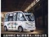 电动汽车发展这么久,为啥说无人驾驶公交才是社会痛点?