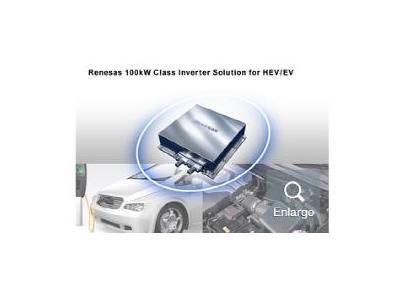 瑞萨电子为新能源汽车推出业界领先的小型逆变器解决方案