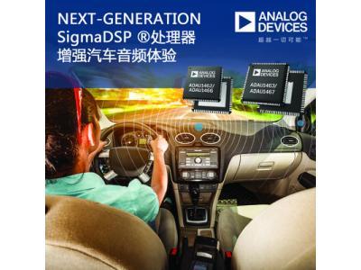 ADI推出四款通过汽车应用认证的定点数字信号处理器(DSP)