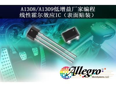 Allegro MicroSystems发布带模拟输出的全新线性霍尔效应传感器
