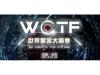 "WCTF2017即将到来,人工智能版""最强大脑""首秀"