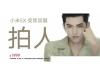 """小米5X代言人是吴亦凡,是公开和荣耀手机""""决斗""""吗?"""