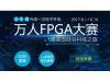 与非网、贸泽电子、莱迪思和思得普联合举办的万人FPGA大赛正式开赛