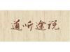 """""""清华系""""联姻大戏接连受挫,兆易创新难成""""二号""""Cypress?"""