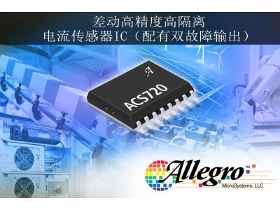 Allegro MicroSystems推出具有用户可配置的双重故障功能的差动式、高精度、高隔离度电流传感器