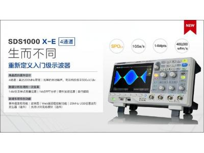 鼎阳科技宣布推出四通道SDS1000X-E系列数字示波器