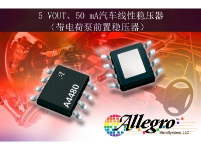 Allegro MicroSystems,LLC发布宽输入电压、无电感  升-降压稳压器