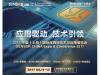 SENSOR CHINA 2017:国内热门物联网应用创新案例和商用程度大检视