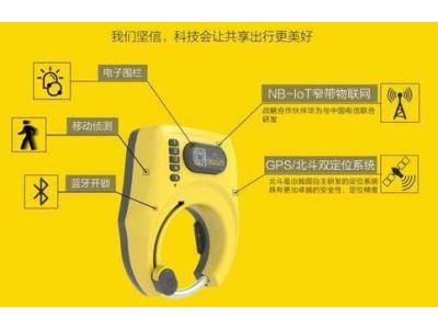 ofo小黄车钟情NB-IoT智能锁,这却让自己陷入三难困境?