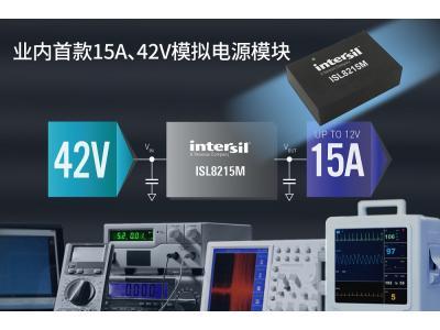 Intersil推出业内首款15A、42V模拟电源模块ISL8215M