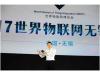 马云谈中国制造未来,数据的天下