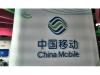 中国移动8月份运营数据公布,净增387万户
