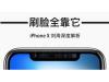 """iPhoneX""""齐刘海""""内的八大性能模块"""