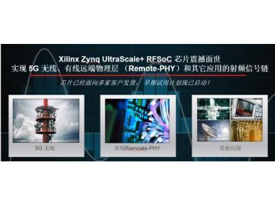 Xilinx宣布集成RF信号链的Zynq UltraScale+RFSoC系列开始发货