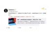 骁龙835芯片Win10笔记本评测:英特尔的最强劲敌