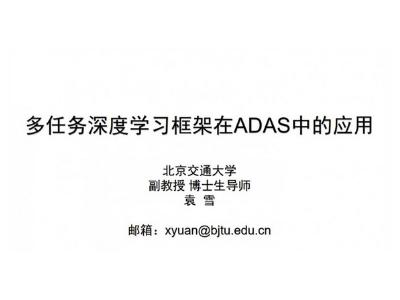 ADAS如何打开自动驾驶那扇窗?细看深度学习在ADAS中的应用