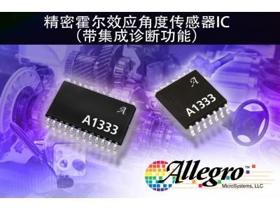 Allegro MicroSystems推出全新0°至360°角度  传感器A1333和A1339