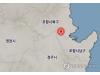 韩国浦项市发生5.5级地震,核电部门紧急发布公告