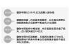 10个月输血逾170亿元,孙宏斌能否拯救身陷泥潭的乐视?