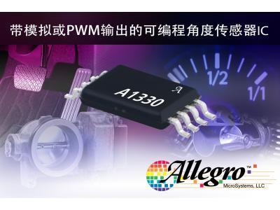 Allegro MicroSystems,LLC发布全新0°至360°角度传感器IC