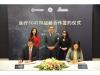 Stratasys与GE医疗中国战略合作