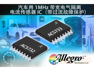 Allegro MicroSystems, LLC发布两款高带宽电流传感器以补充现有的产品系列