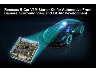 瑞萨电子凭借基于R-Car V3M的综合解决方案,缩短NCAP前置摄像头应用的开发时间