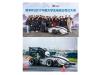 "ROHM赞助上海同济大学""DIAN Racing""电动方程式车队"