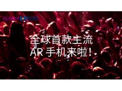 紫光旗下展讯携手uSens凌感发布全球首款面向主流市场的AR手机方案