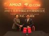 京东和AMD签署商务谅解备忘录,买AMD处理器更容易