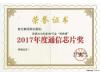 """2018年中国TMT行业""""领秀榜""""揭晓,展讯斩获2017年度通信芯片奖"""