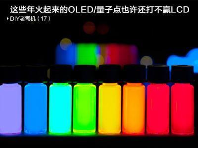 "LCD/量子点/OLED全面大PK,到底谁才能称霸""面板江湖""?"