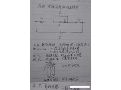射频笔记 | 分立器件等效模型