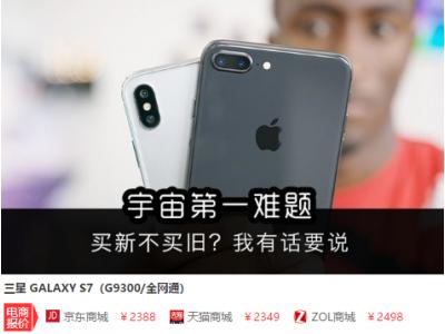 买手机很纠结,新款非旗舰还是老旗舰?
